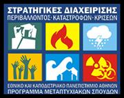 Στρατηγικές Διαχείρισης Περιβάλλοντος, Καταστροφών & Κρίσεων