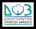 Διεπαγγελματική Οργάνωση Βάμβακος